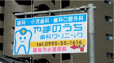 看板・案内標識・道路標識の九州標識工業   鹿児島県霧島市